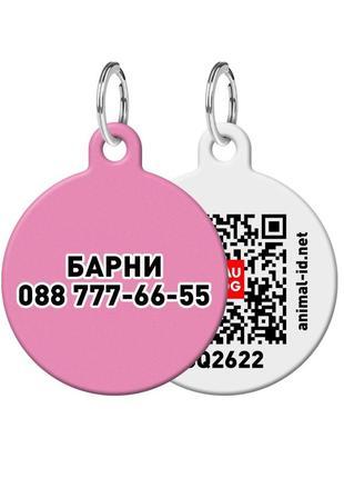 """Адресник для котов и собак waudog smart id c qr паспортом, рисунок """"розовый"""""""
