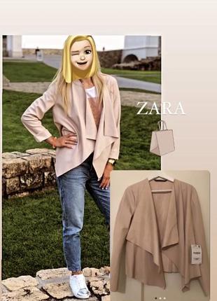 Кожаный пиджак zara, легкий жакет из экокожи или весенняя куртка цвета нюд
