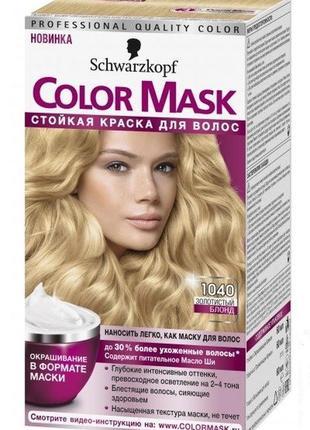 Краска для волос color mask - 1040 золотистый блонд