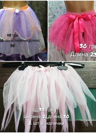 Фатиновая юбочка для танцев,танцевальная юбка,юбка для танцев.