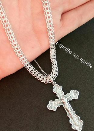 Серебряный набор: серебряная цепочка 50см и крестик, серебро 925 пробы