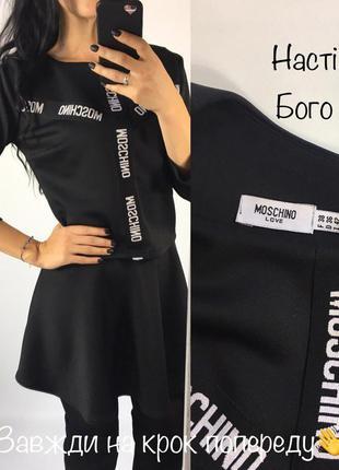 Костюм юбка высокая посадка + топ moschino