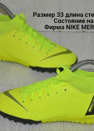 Продам кроссовки сороконожки для футболу nike mercurial