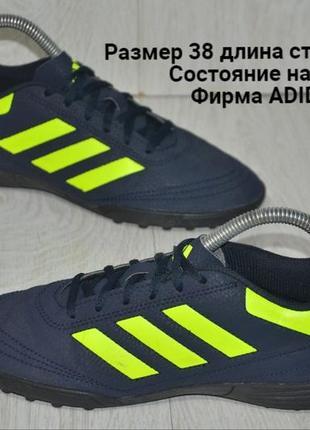 Продам кроссовки сороконожки для футболу  adidas.