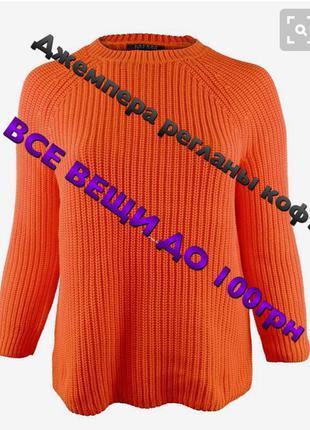 Большой выбор одежды до 100грн/оранжевый вязаный свитер