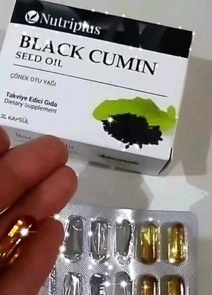 Дієтична добавка чорний кмин black cumin nutriplus