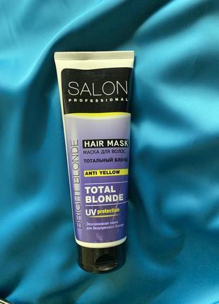 Маска для светлых волос