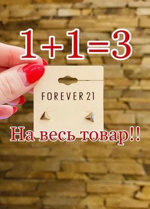 1+1=3 на все!! сережки треугольник