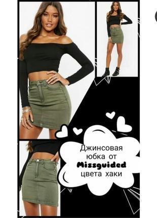 Джинсовая юбка от missguided цвета хаки