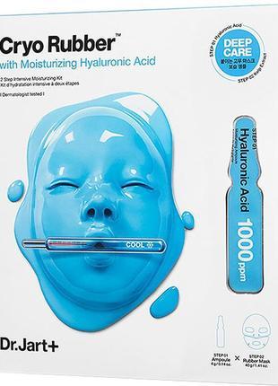 Моделирующая маска для  увлажнения dr.jart+ cryo rubber with moisturizing hyaluronic acid
