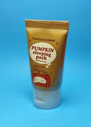 Новная маска с тыквой too cool for school pumpkin sleeping pack 30 ml