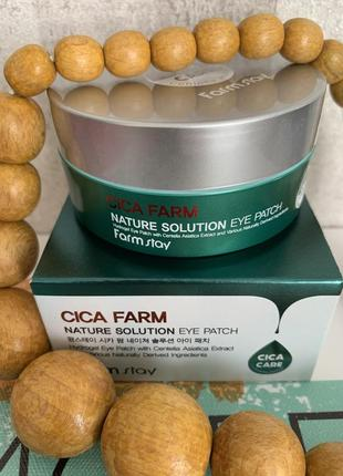 Патчи farm stay cica farm nature solution eye patch