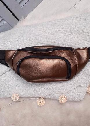 Бананка сумочка на пояс бронза бронзовая золото