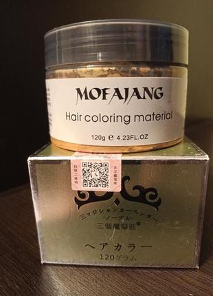 Окрашивающий воск для волос mofajang gold