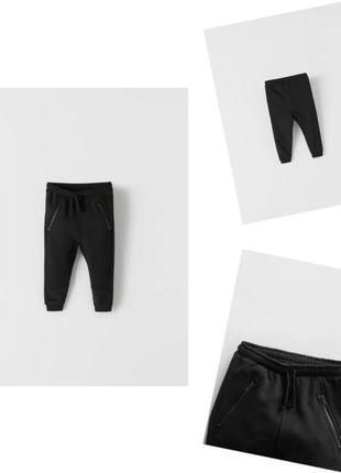 Штани джогери брюки штаны zara