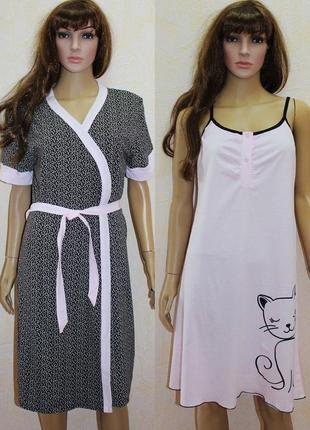 Комплект женский для дома халат и ночная рубашка подойдет кормящей