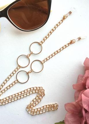 Цепочка для очков розовое золото, цепочка для шляпы