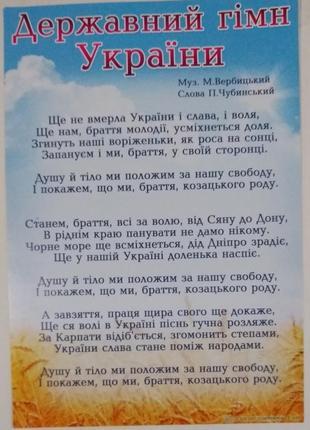 Плакат а4 державний гімн україни.