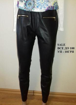 Кожаные штаны скинни amisu модные с утеплителем 44 46 глубокая посадка