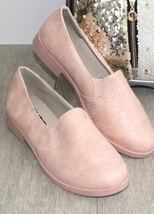 Комфортные женские розовые пудровые туфли мокасины слипоны низкий каблук