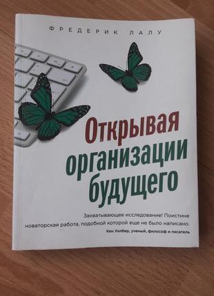 Цікава книга фредеріка лалу открывая организации будущего