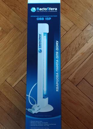 Кварцевая лампа для дома bactosfera