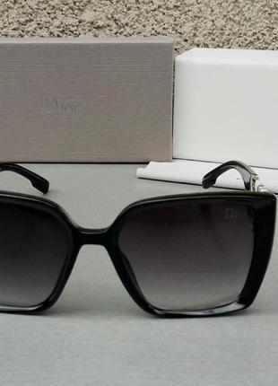 Christian dior очки женские солнцезащитные большие черные с градиентом2 фото