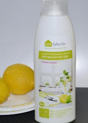 Средство для мытья посуды с биоэнзимами «лимон и мята»