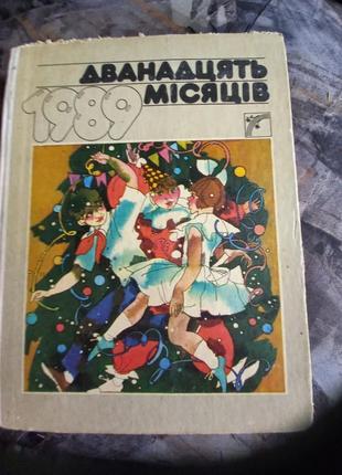 Дванадцять місяців 1989 настільна книга календар для шкільного віку ссср