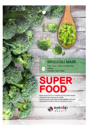 Маска тканевая с брокколи eyenlip, super food,broccoli mask