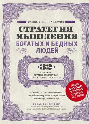 Стратегия мышления богатых и бедных людей давлатов с.  электронная книга