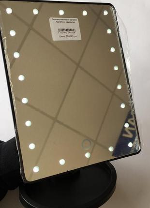 Настольное зеркало для макияжа mirror c led подсветкой