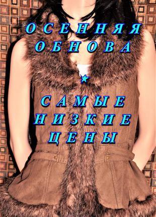 Красивая , теплая жилетка - promod с мехом. 36/38 размер
