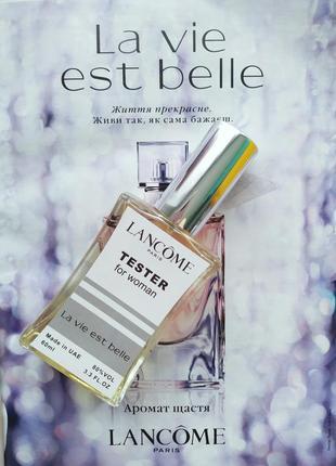 """❗❗❗акция❗❗❗ тестер / духи / парфюм """" la vie est belle """""""