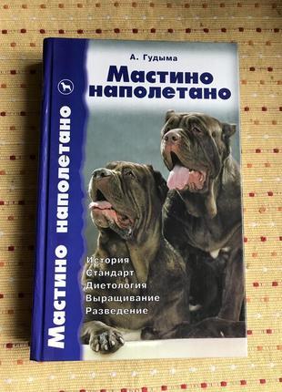 Книга о породе мастино наполетано, 2004 г.
