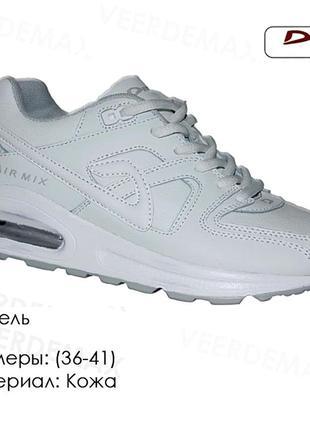 Кожаные кроссовки подростковые demax air max румыния белые 36-41