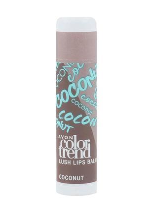 Бальзам для губ avon color trend сочный цвет, кокос