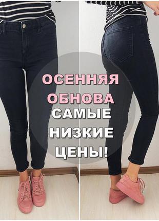 Осенняя обнова 🍂, низкие цены! крутейшие чёрные джинсы-скинни зауженные, h&m, рр м-27