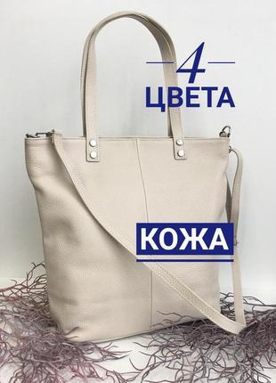 Кожаная сумка шоппер бежевая в 4 цветах, genuine leather, италия