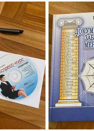 Посібник по секретаріату, менеджмент, спеціалізована література