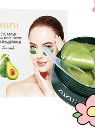 Гидрогелевые патчи с авокадо по супер цене! + подарок!