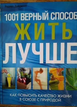 1001 совет и способ  осех    ситуациях! 20.5 см. на -26 см.  толщина-2.5 см. тяжелая!