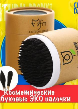 Косметические бамбуковые эко палочки в тубе, чёрный хлопок, 200 штук