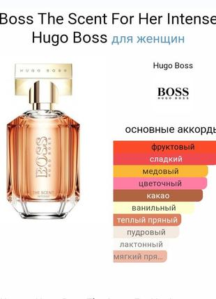 Hugo boss the scent for her intense