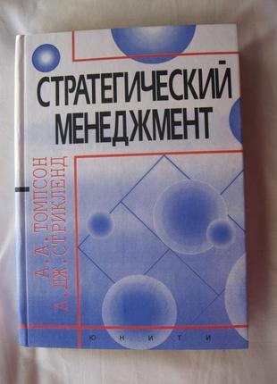 А. томпсон, а. стрикленд  стратегический менеджмент