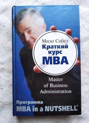 М. собел краткий курс mba