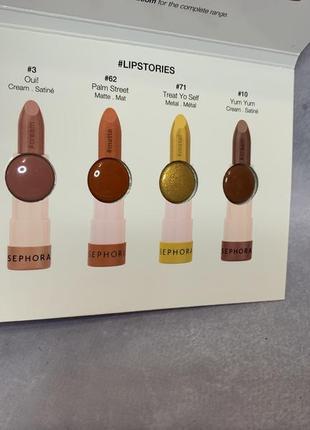 Пробник помады sephora collection #lipstories