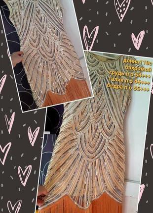 Нюдовое вечернее платье, украшенное золотыми пайетками с бахромой