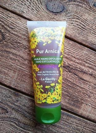 Скидка! читайте описание! растительное масло-эксфолиант для рук pur arnica
