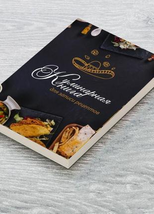 Кулинарный блокнот для записи рецептов